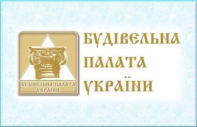 Вышел ВЕСТНИК № 7 Строительной палаты Украины