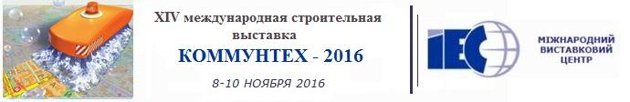 АНОНС: специализированная выставка «КОММУНТЕХ-2016»