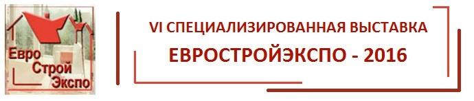 АНОНС: VI специализированная выставка Евростройэкспо — 2016