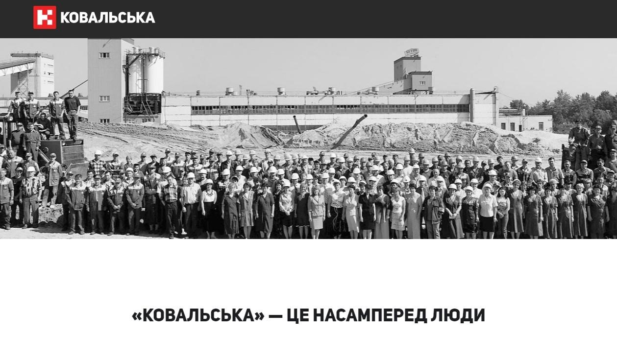 ПБГ «Ковальська» запустила ювілейну інтернет-сторінку