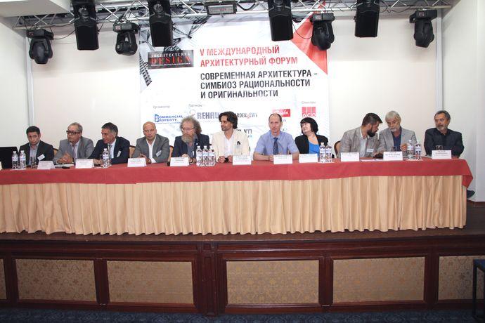 Итоги V Международного архитектурного форума (Фото)