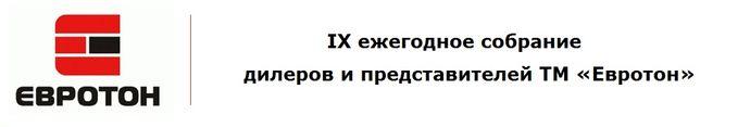 Секреты успеха украинского кирпичного бренда: обзор IX съезда дилеров ТМ «Евротон»