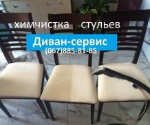 Качественная процедура чистки офисных и домашних стульев