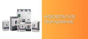 tovary-dlya-elektrotexniki