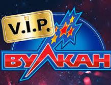 Доверяйте лучшим казино-онлайн рулетка Вулкан VIP